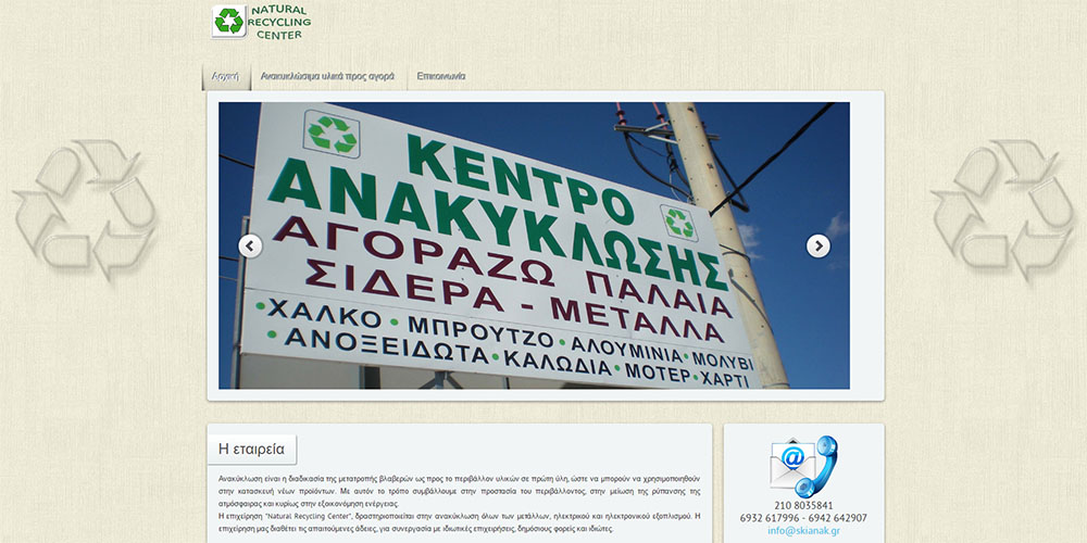 NATURAL RECYCLING CENTER - Ανακύκλωση μετάλλων